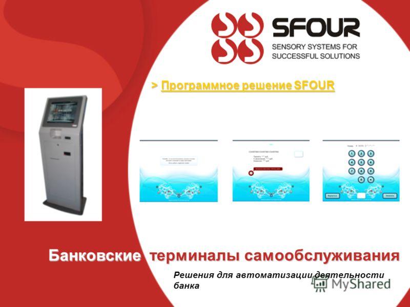 > Программное решение SFOUR Банковские терминалы самообслуживания Решения для автоматизации деятельности банка