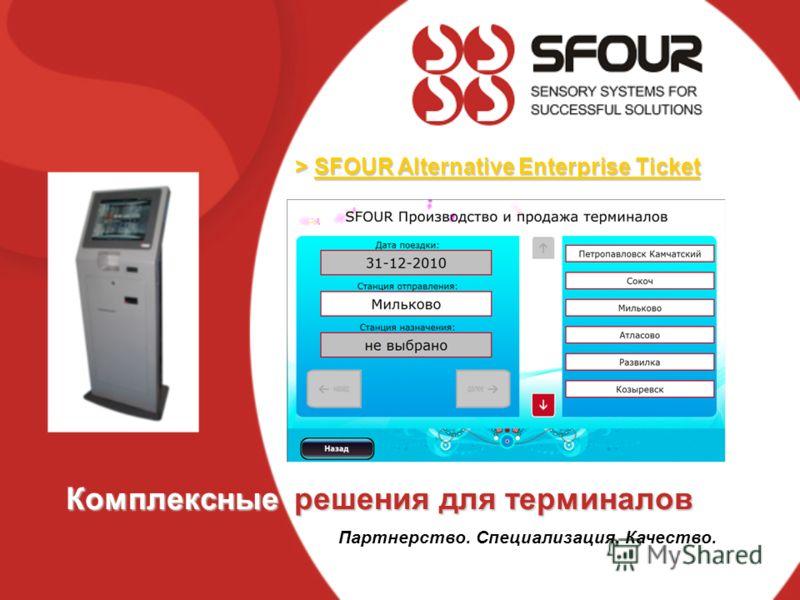 > SFOUR Alternative Enterprise Ticket Комплексные решения для терминалов Партнерство. Специализация. Качество.