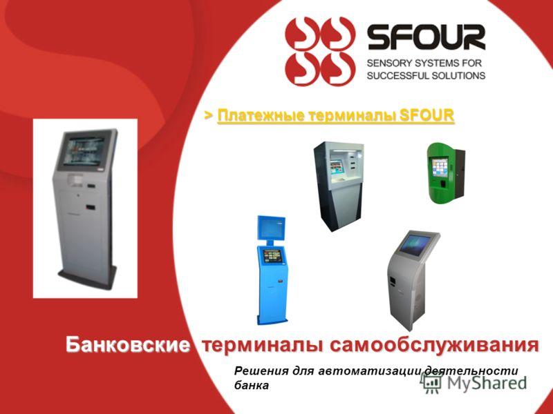> Платежные терминалы SFOUR Банковские терминалы самообслуживания Решения для автоматизации деятельности банка