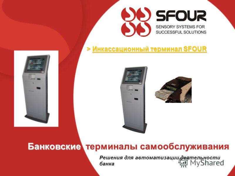 > Инкассационный терминал SFOUR Банковские терминалы самообслуживания Решения для автоматизации деятельности банка