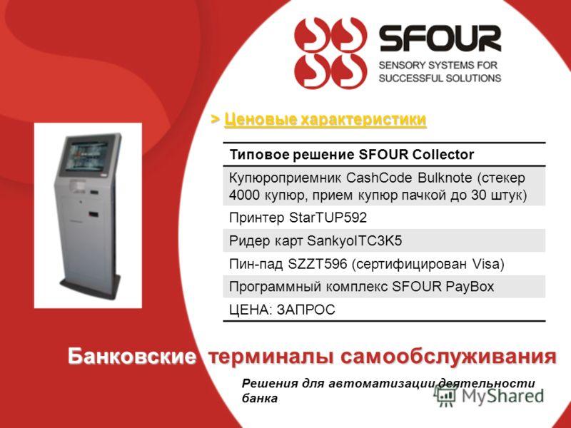 > Ценовые характеристики Банковские терминалы самообслуживания Типовое решение SFOUR Collector Купюроприемник CashCode Bulknote (стекер 4000 купюр, прием купюр пачкой до 30 штук) Принтер StarTUP592 Ридер карт SankyoITC3K5 Пин-пад SZZT596 (сертифициро