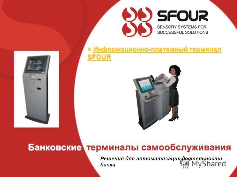 > Информационно-платежный терминал SFOUR Банковские терминалы самообслуживания Решения для автоматизации деятельности банка