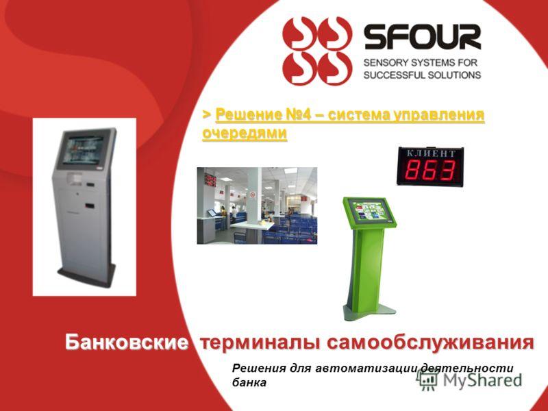 > Решение 4 – система управления очередями Банковские терминалы самообслуживания Решения для автоматизации деятельности банка