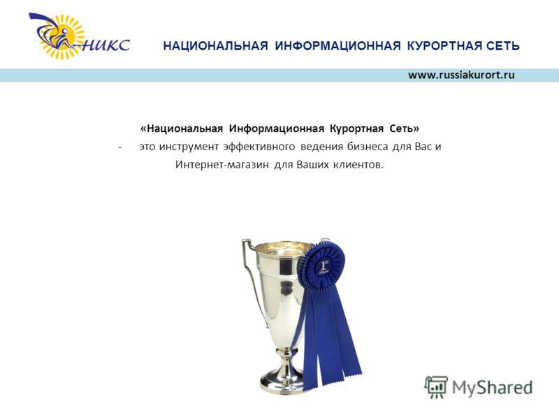 «Национальная Информационная Курортная Сеть» -это инструмент эффективного ведения бизнеса для Вас и Интернет-магазин для Ваших клиентов. НАЦИОНАЛЬНАЯ ИНФОРМАЦИОННАЯ КУРОРТНАЯ СЕТЬ www.russiakurort.ru