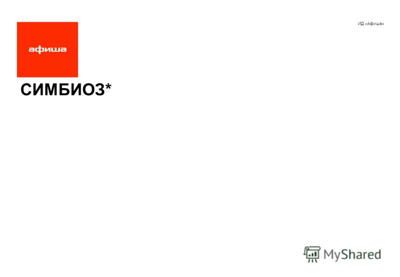 ИД «Афиша» СИМБИОЗ*