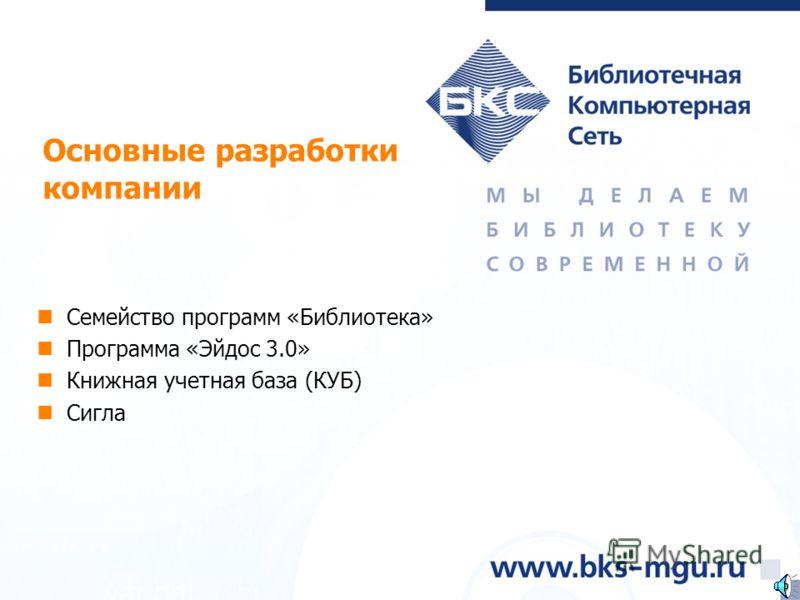 Основные разработки компании Семейство программ «Библиотека» Программа «Эйдос 3.0» Книжная учетная база (КУБ) Сигла