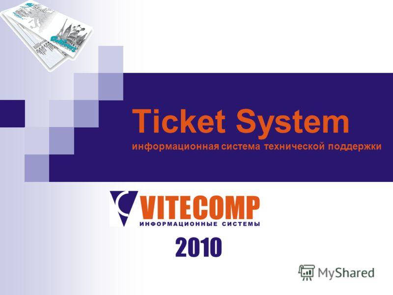 Ticket System информационная система технической поддержки 2010