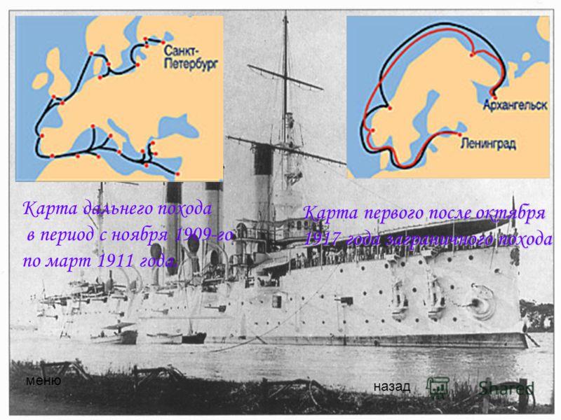 Командир крейсера Аврора капитан 1-го ранга Е.Р.Егорьев назад меню