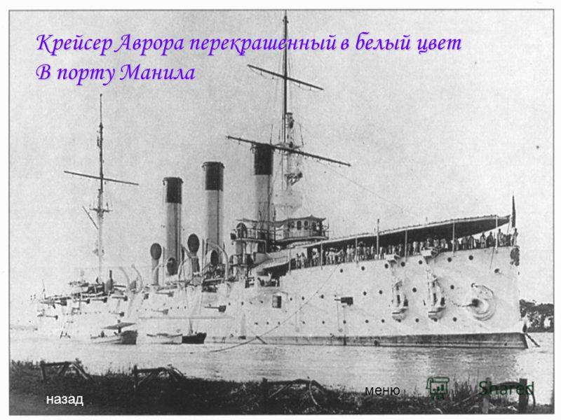 Участники Цусимского сражения 1904 г. назадменю
