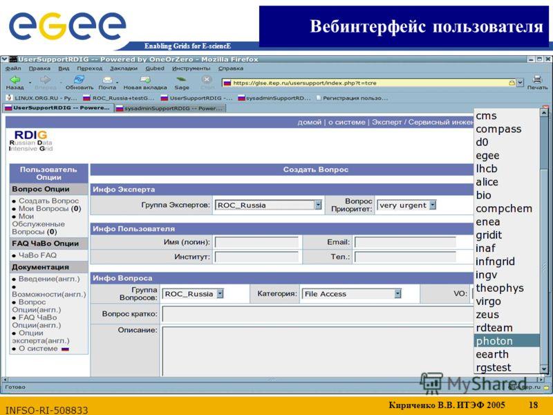 Кириченко В.В. ИТЭФ 2005 18 Enabling Grids for E-sciencE INFSO-RI-508833 Вебинтерфейс пользователя