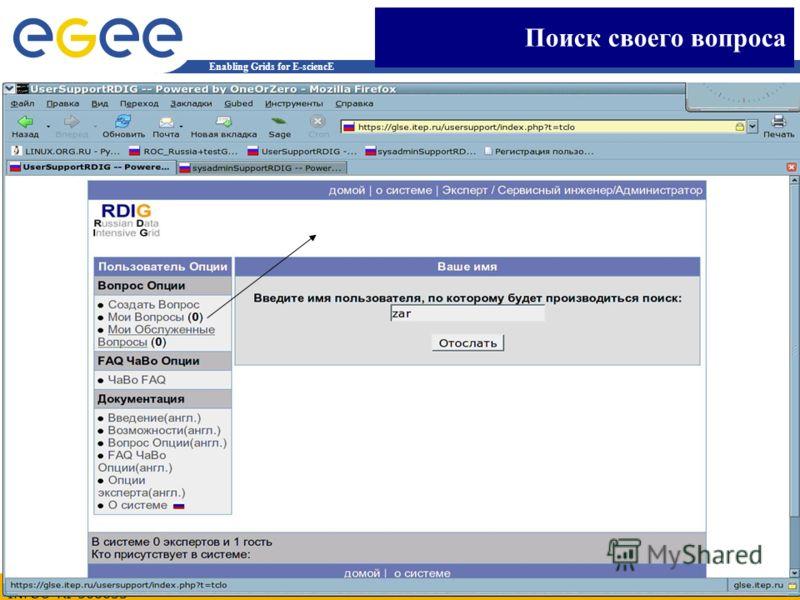 Кириченко В.В. ИТЭФ 2005 20 Enabling Grids for E-sciencE INFSO-RI-508833 Поиск своего вопроса