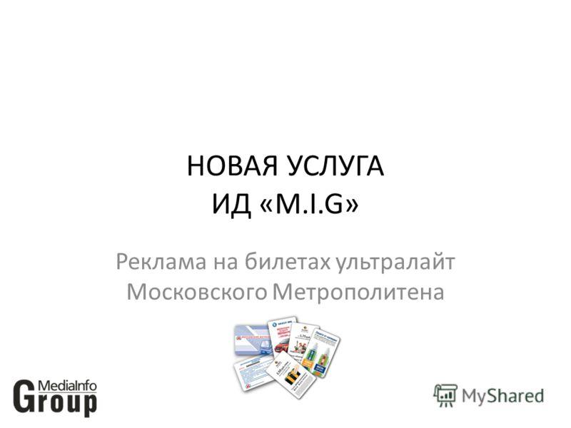 НОВАЯ УСЛУГА ИД «M.I.G» Реклама на билетах ультралайт Московского Метрополитена
