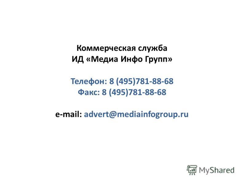 Коммерческая служба ИД «Медиа Инфо Групп» Телефон: 8 (495)781-88-68 Факс: 8 (495)781-88-68 e-mail: advert@mediainfogroup.ru