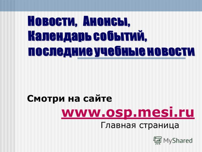 Смотри на сайте www.osp.mesi.ru Главная страница