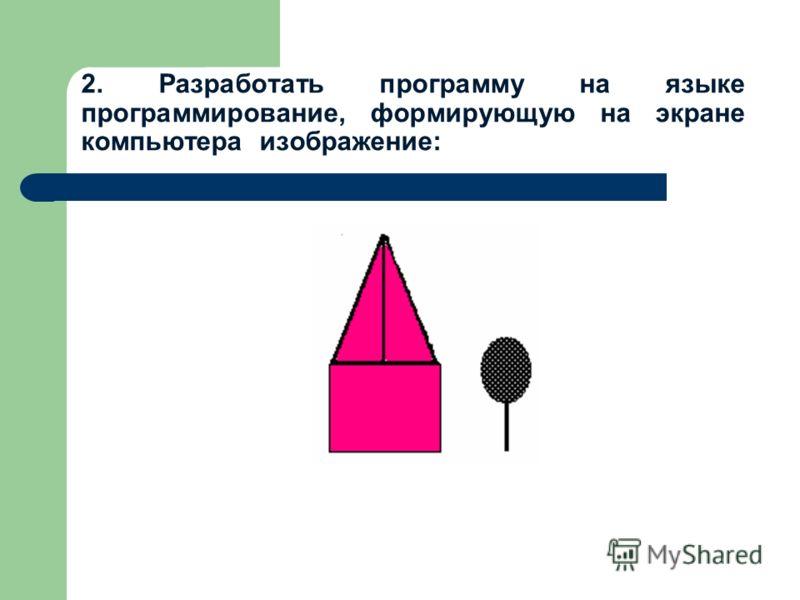 2. Разработать программу на языке программирование, формирующую на экране компьютера изображение: