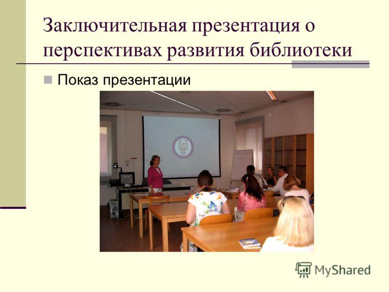 Заключительная презентация о перспективах развития библиотеки Показ презентации