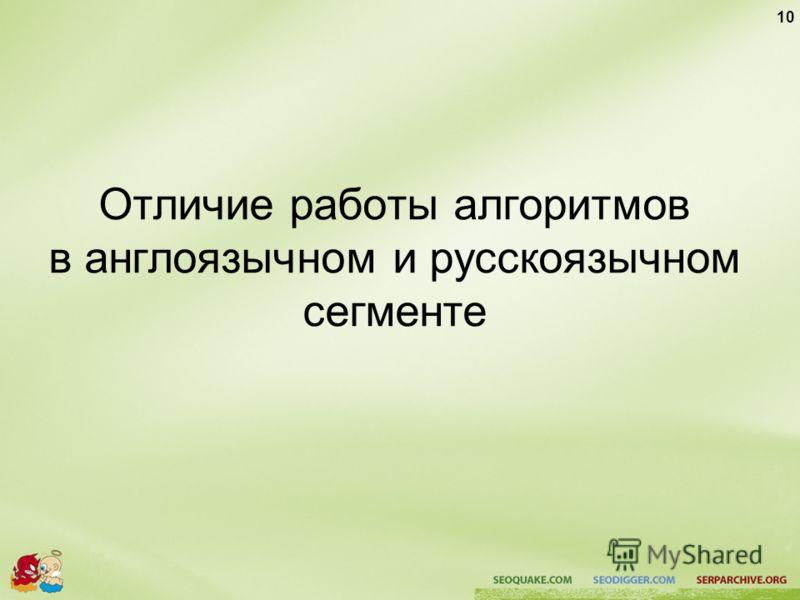 Отличие работы алгоритмов в англоязычном и русскоязычном сегменте 10