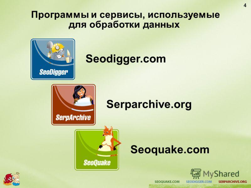 Программы и сервисы, используемые Seodigger.com Serparchive.org Seoquake.com для обработки данных 4