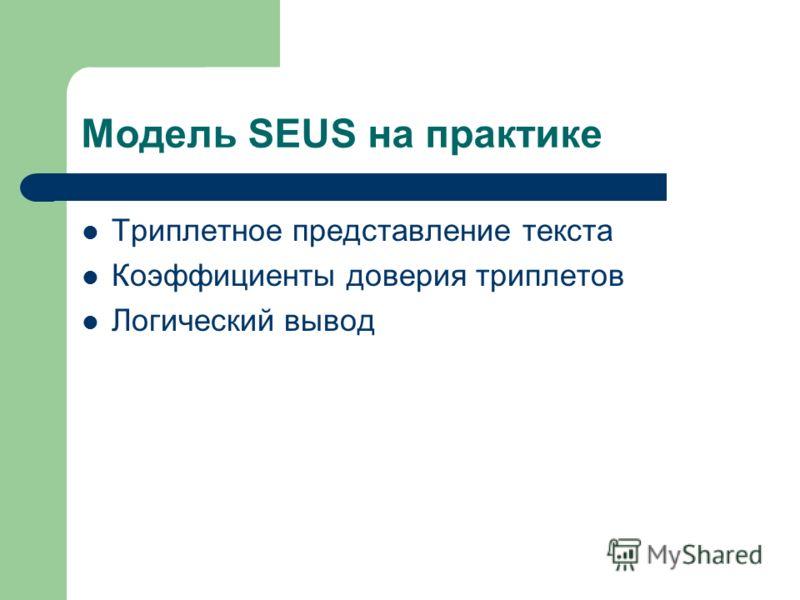 Модель SEUS на практике Триплетное представление текста Коэффициенты доверия триплетов Логический вывод
