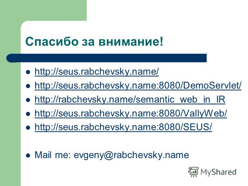 Спасибо за внимание! http://seus.rabchevsky.name/ http://seus.rabchevsky.name/ http://seus.rabchevsky.name:8080/DemoServlet/ http://seus.rabchevsky.name:8080/DemoServlet/ http://rabchevsky.name/semantic_web_in_IR http://seus.rabchevsky.name:8080/Vall