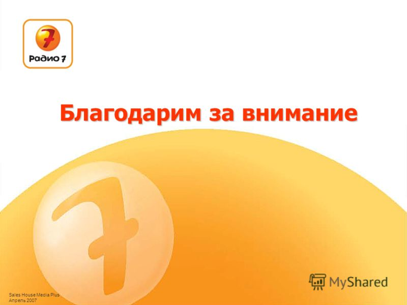 Sales House Media Plus Апрель 2007 Благодарим за внимание