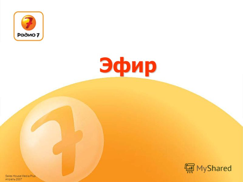 Sales House Media Plus Апрель 2007 Эфир