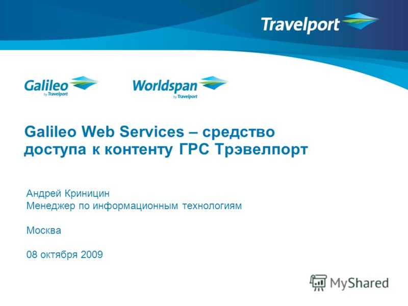 Galileo Web Services – средство доступа к контенту ГРС Трэвелпорт Андрей Криницин Менеджер по информационным технологиям Москва 08 октября 2009