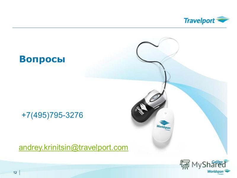 12 Вопросы +7(495)795-3276 andrey.krinitsin@travelport.com