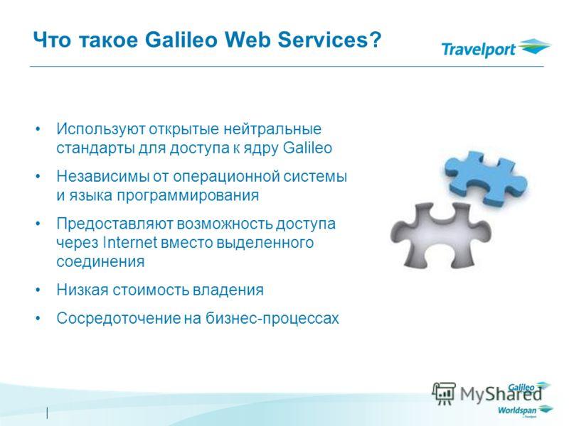 Что такое Galileo Web Services? Используют открытые нейтральные стандарты для доступа к ядру Galileo Независимы от операционной системы и языка программирования Предоставляют возможность доступа через Internet вместо выделенного соединения Низкая сто