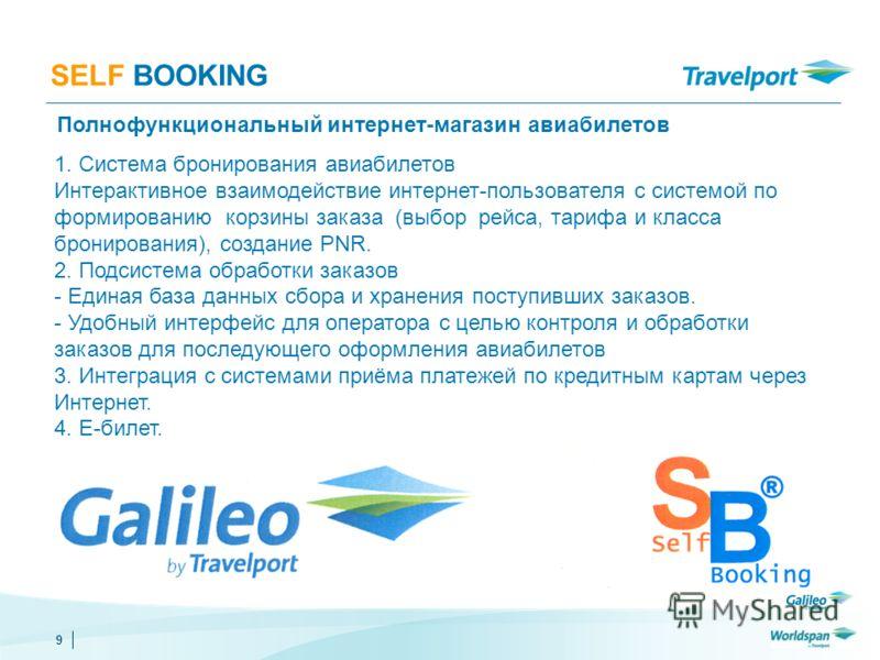 9 SELF BOOKING Полнофункциональный интернет-магазин авиабилетов 1. Система бронирования авиабилетов Интерактивное взаимодействие интернет-пользователя с системой по формированию корзины заказа (выбор рейса, тарифа и класса бронирования), создание PNR