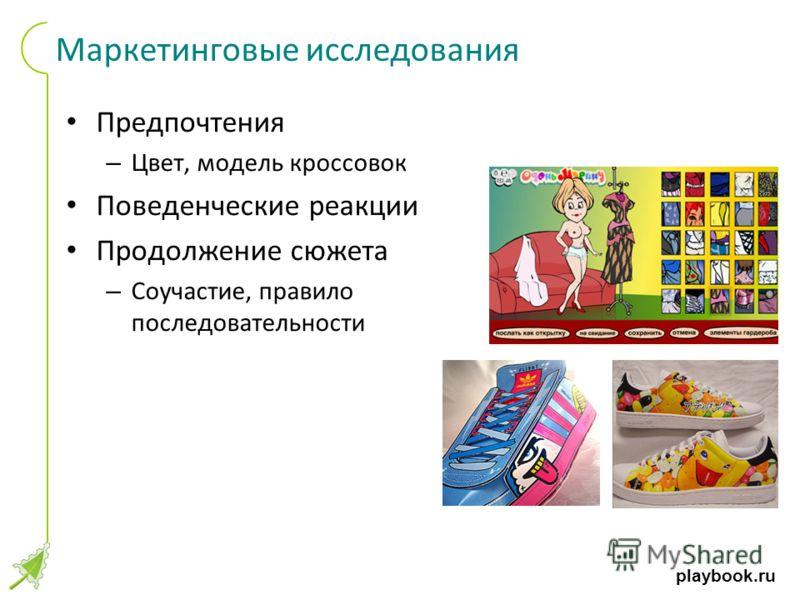 playbook.ru Маркетинговые исследования Предпочтения – Цвет, модель кроссовок Поведенческие реакции Продолжение сюжета – Соучастие, правило последовательности