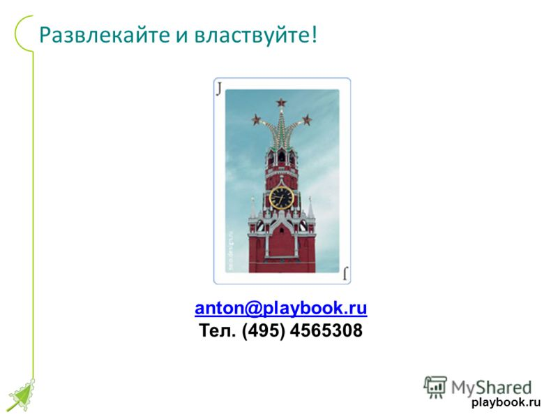 playbook.ru Развлекайте и властвуйте! anton@playbook.ru Тел. (495) 4565308