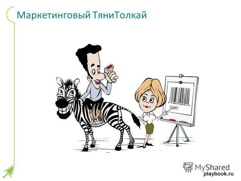playbook.ru Маркетинговый ТяниТолкай