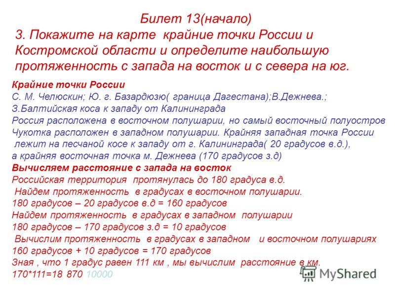 Билет 13(начало) 3. Покажите на карте крайние точки России и Костромской области и определите наибольшую протяженность с запада на восток и с севера на юг. Крайние точки России С. М. Челюскин; Ю. г. Базардюзю( граница Дагестана);В.Дежнева.; З.Балтийс