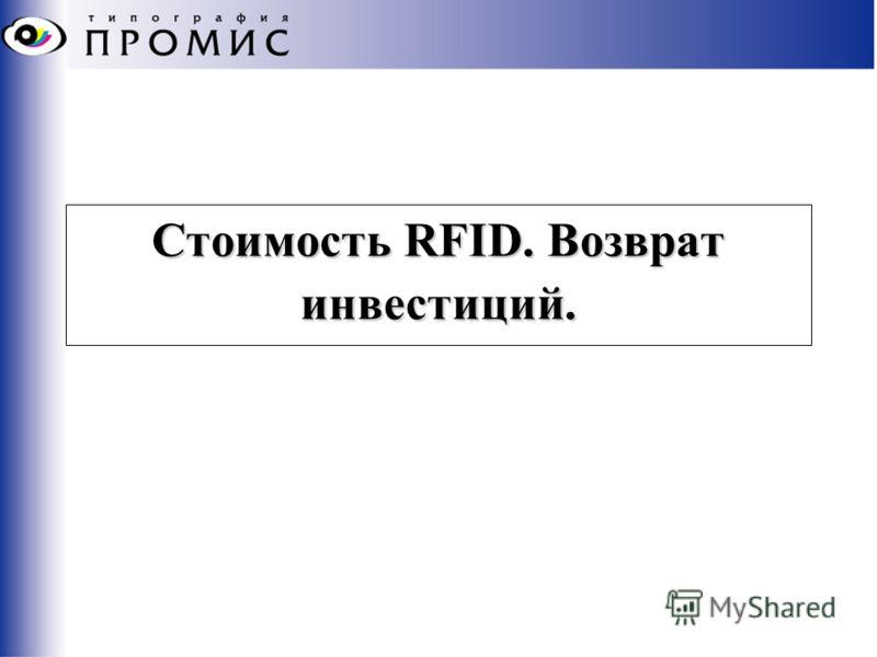Стоимость RFID. Возврат инвестиций.