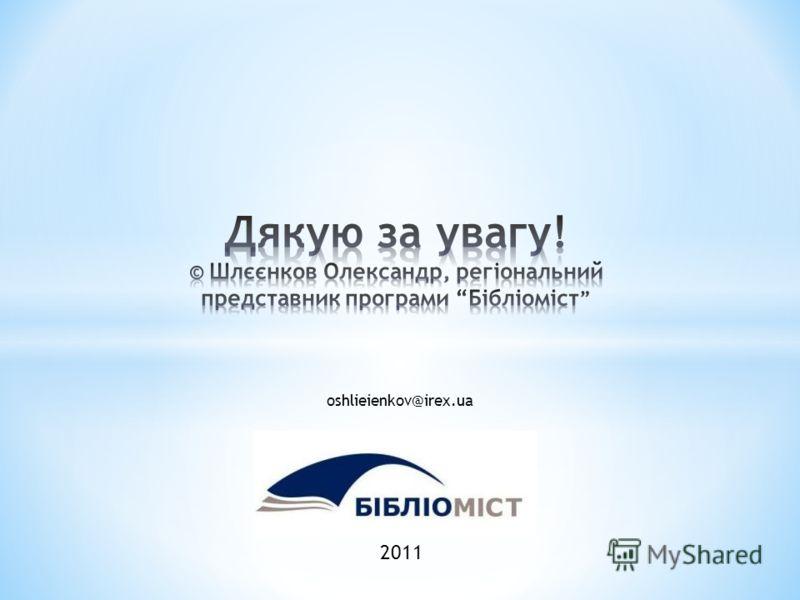 2011 oshlieienkov@irex.ua
