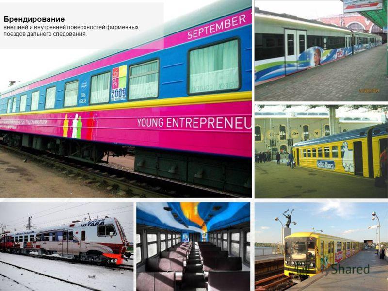 Брендирование внешней и внутренней поверхностей фирменных поездов дальнего следования.