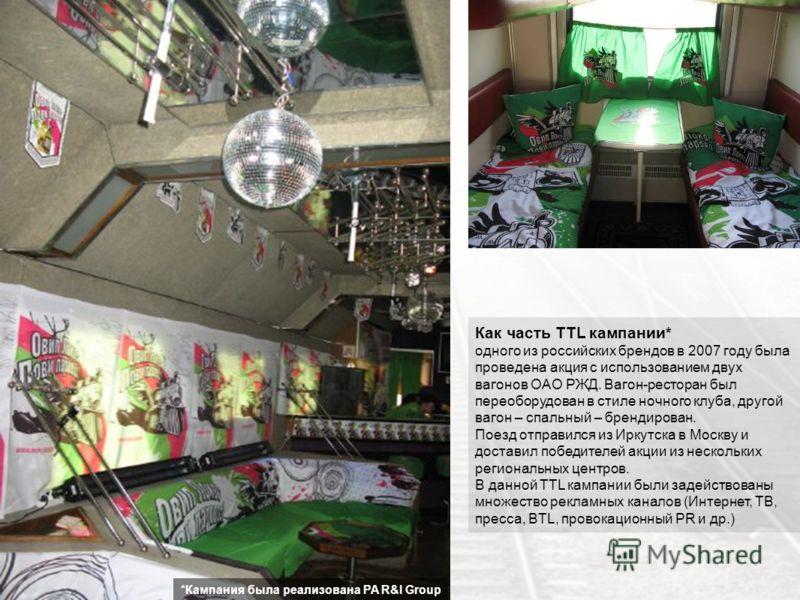 Как часть TTL кампании* одного из российских брендов в 2007 году была проведена акция с использованием двух вагонов ОАО РЖД. Вагон-ресторан был переоборудован в стиле ночного клуба, другой вагон – спальный – брендирован. Поезд отправился из Иркутска