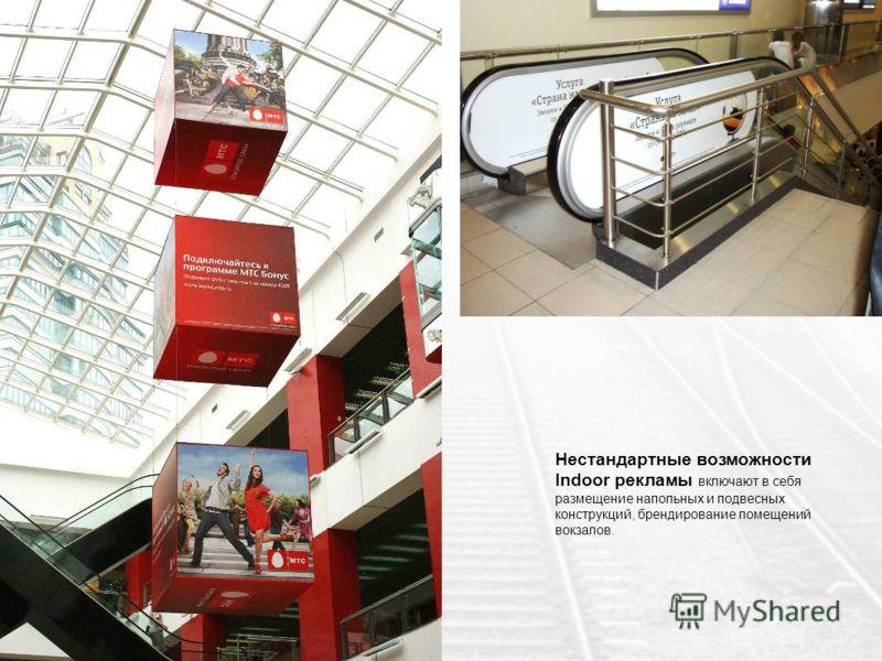 Нестандартные возможности Indoor рекламы включают в себя размещение напольных и подвесных конструкций, брендирование помещений вокзалов.