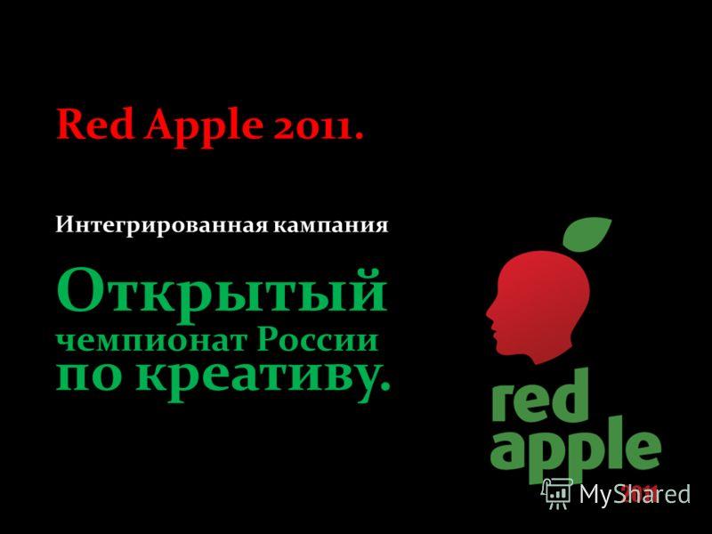Red Apple 2011. Интегрированная кампания Открытый чемпионат России по креативу.