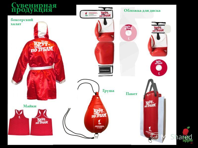 Сувенирная продукция боксерский халат Пакет Обложка для диска Майки Груша