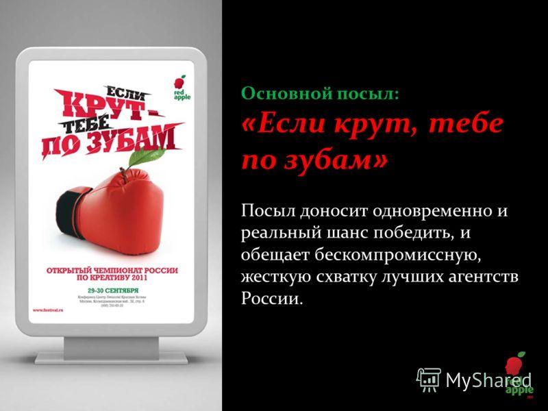 Основной посыл: «Если крут, тебе по зубам» Посыл доносит одновременно и реальный шанс победить, и обещает бескомпромиссную, жесткую схватку лучших агентств России.