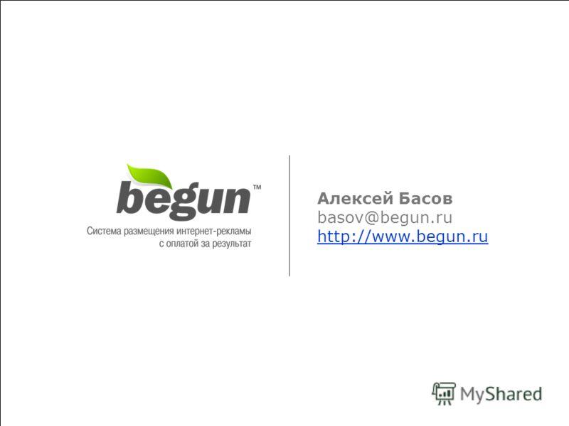 «Поисковая оптимизация и продвижение сайтов в интернете-2005» Алексей Басов basov@begun.ru http://www.begun.ru