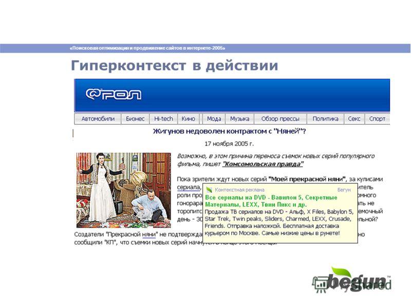 «Поисковая оптимизация и продвижение сайтов в интернете-2005» Гиперконтекст в действии