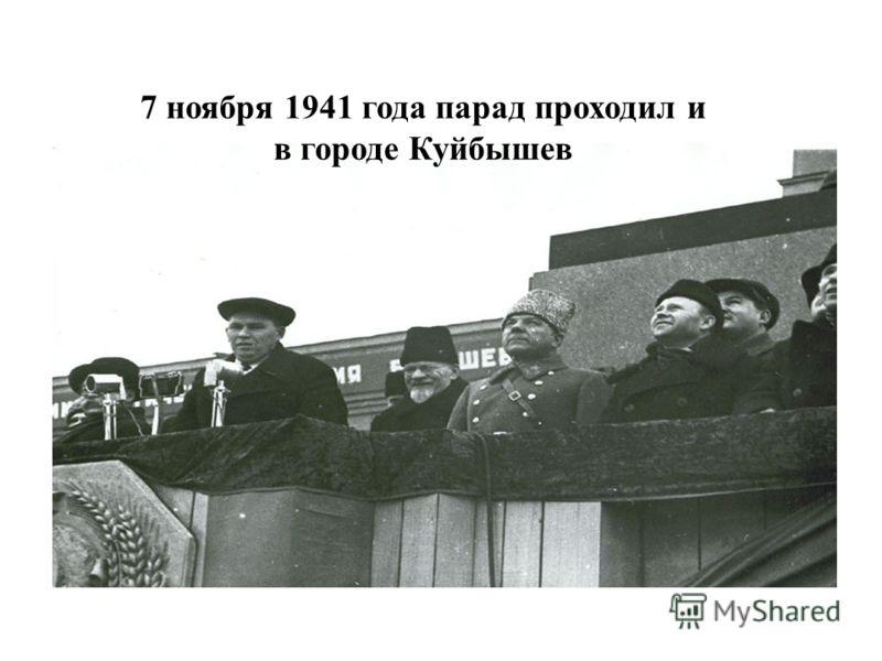 7 ноября 1941 года парад проходил и в городе Куйбышев