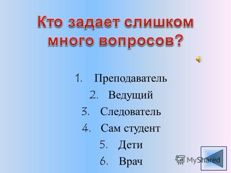1.Преподаватель 2.Ведущий 3.Следователь 4.Сам студент 5.Дети 6.Врач