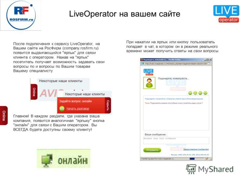 LiveOperator на вашем сайте После подключения к сервису LiveOperator, на Вашем сайте на РосФирм (company.rosfirm.ru) появится выдвигающийся