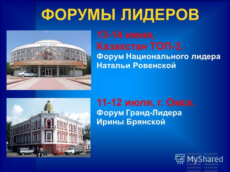 ФОРУМЫ ЛИДЕРОВ 13-14 июня, Казахстан ТОП-3. Форум Национального лидера Натальи Ровенской 11-12 июля, г. Омск. Форум Гранд-Лидера Ирины Брянской