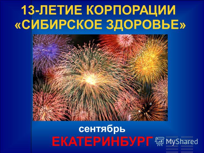 13-ЛЕТИЕ КОРПОРАЦИИ «СИБИРСКОЕ ЗДОРОВЬЕ» сентябрь ЕКАТЕРИНБУРГ