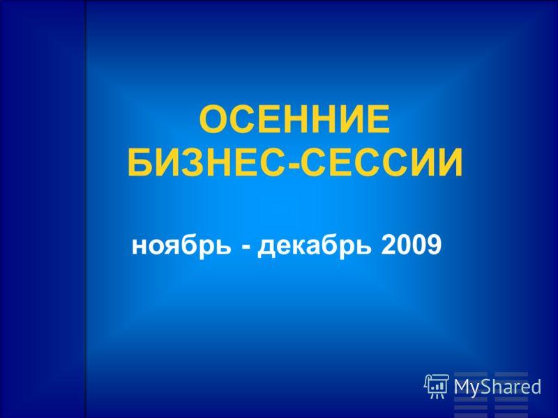 ОСЕННИЕ БИЗНЕС-СЕССИИ ноябрь - декабрь 2009